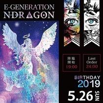 N-DRAGON  朋 龍